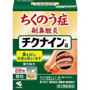 【第2類医薬品】小林製薬チクナイン28包
