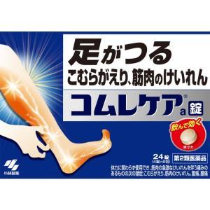【第2類医薬品】小林製薬コムレケア24錠買うならサンドラッグ!!
