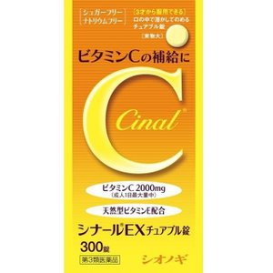 【第3類医薬品】シナールEXチュアブル錠 300錠|sundrugec