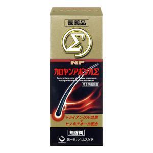 【第3類医薬品】NF.カロヤンアポジカΣ無香料 200ML買うならサンドラッグ!!