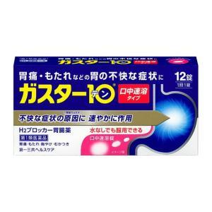 【スイッチOTC】【第1類医薬品】ガスター10S 12錠 ※STEP6完了後3〜7日でのご発送予定。|サンドラッグe-shop