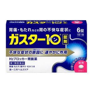 【スイッチOTC】【第1類医薬品】ガスター10 6錠 ※STEP6完了後2〜4日でのご発送予定。|サンドラッグe-shop