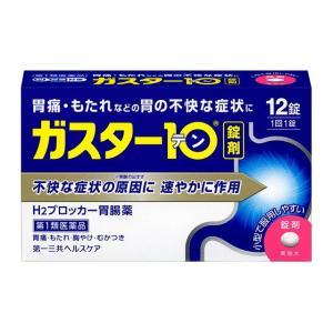 【スイッチOTC】【第1類医薬品】ガスター10 12錠 ※STEP6完了後3〜7日でのご発送予定。|サンドラッグe-shop