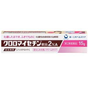 【第2類医薬品】クロロマイセチン軟膏2% 15G