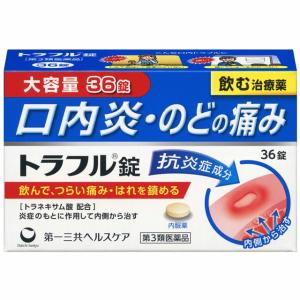 【第3類医薬品】トラフル錠 36錠|sundrugec