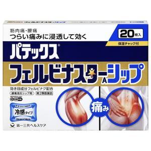 【スイッチOTC】【第2類医薬品】パッテクス フェルビナスターAシップ 20枚