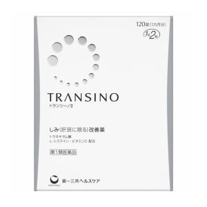 【第1類医薬品】トランシーノ2 120錠 ※STEP6完了後2〜4日でのご発送予定。