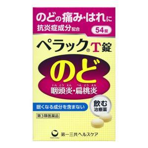【第3類医薬品】第一三共ヘルスケア ぺラックT錠 54錠