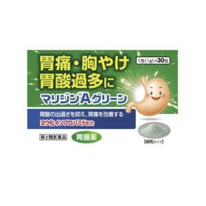 【第2類医薬品】マリジンAグリーン 30包|サンドラッグe-shop