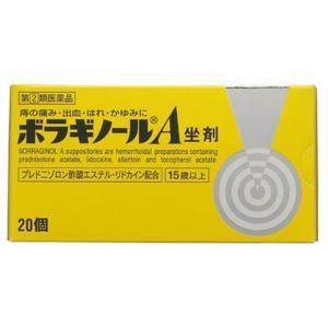 【指定第2類医薬品】ボラギノール A 坐薬 20個