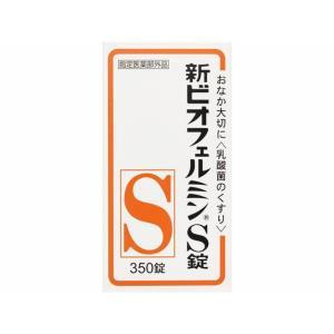 【指定医薬部外品】新ビオフェルミンS 350錠