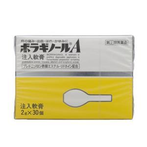 【指定第2類医薬品】ボラギノールA注入軟膏2G×30個