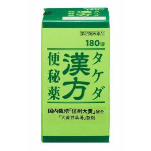 【第2類医薬品】タケダ漢方便秘薬 180錠|sundrugec