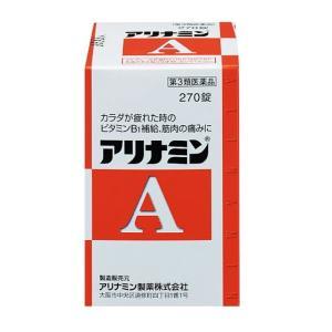 【第3類医薬品】アリナミンA 270錠買うならサンドラッグ!!