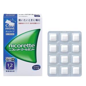 ニコレットクールミントはタバコをやめたいと望む人のための医薬品で,禁煙時のイライラ・集中困難などの症...