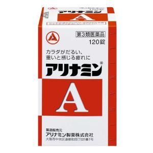 【第3類医薬品】アリナミンA 120錠買うならサンドラッグ!!