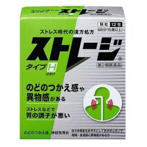 【第2類医薬品】ストレージタイプH 12包|サンドラッグe-shop