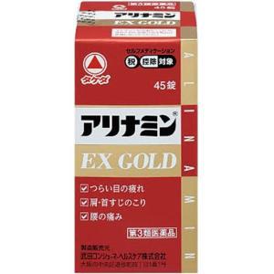 【スイッチOTC】【第3類医薬品】アリナミンEXゴールド 45錠