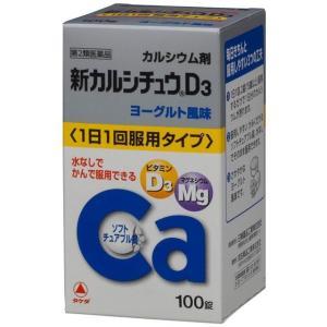 【第2類医薬品】新カルシチュウD3 100錠|sundrugec