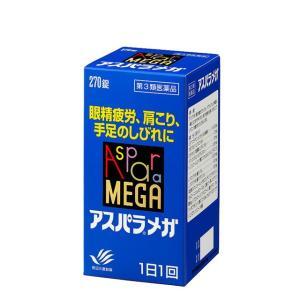 【第3類医薬品】アスパラメガ 270粒