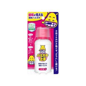 丹平製薬(株) こどもハミガキ上手 69ML|sundrugec