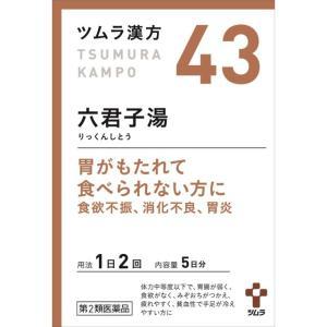 【第2類医薬品】ツムラ漢方 六君子湯エキス顆粒(リックンシトウ) 10包 ※発送まで11日以上