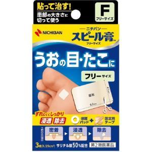 【第2類医薬品】ニチバンスピール膏SP-Fフリーサイズ