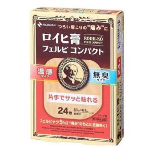 【スイッチOTC】【第2類医薬品】ロイヒ膏フェルビ コンパクト 24枚