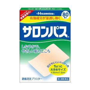 【第3類医薬品】サロンパス 80枚
