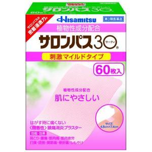 【第3類医薬品】サロンパス30 60枚 【2個セット】