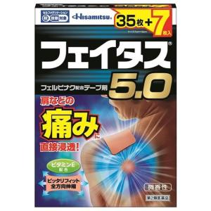 【スイッチOTC】【第2類医薬品】フェイタス5.0 42枚