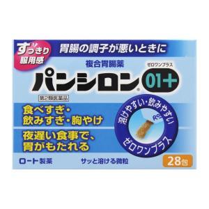 【第2類医薬品】ロート製薬 パンシロン01プラス 28包 ※発送まで7〜11日程|サンドラッグe-shop