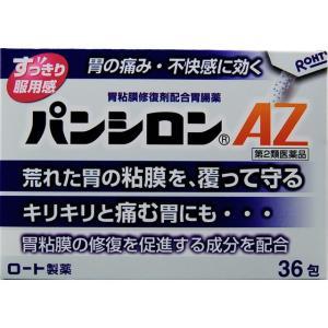 【第2類医薬品】ロート製薬パンシロンAZ 36包|サンドラッグe-shop