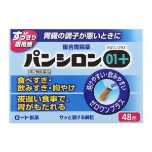 【第2類医薬品】ロート製薬 パンシロン01プラス 48包|サンドラッグe-shop