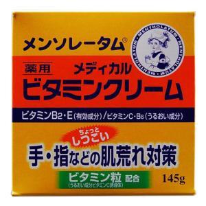 【医薬部外品】ロート メンソレータムメディカルビタミンクリーム 145G