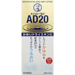 【第3類医薬品】ロート製薬ロート メンソレータム AD20 乳液タイプ 120ml