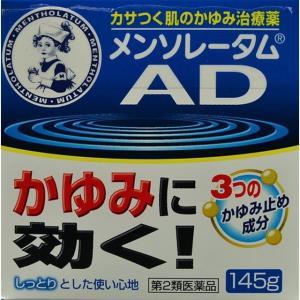 【第2類医薬品】ロート製薬メンソレータムADクリーム145g