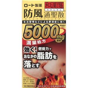 【第2類医薬品】新・ロート防風通聖散錠満量 264錠|sundrugec