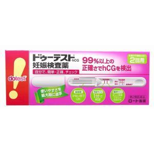 【第2類医薬品】ロート製薬 ドゥーテストhCG 2回用買うならサンドラッグ!!