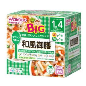 ◆和光堂 BIG栄養マルシェ 和風御膳(16ヶ月頃から)130g・80g