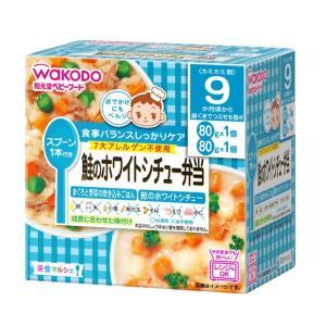◆和光堂 栄養マルシェ 鮭のホワイトシチュー弁当 80g×2 (9ヶ月頃から)