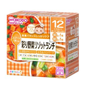 ◆和光堂 栄養マルシェ 彩り野菜リゾットランチ 90・80g(1才頃から)
