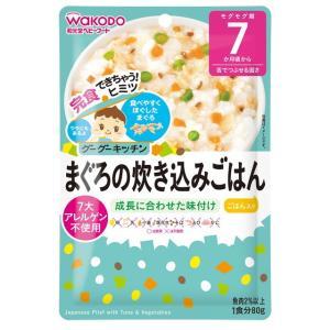 ◆和光堂 グーグーキッチン まぐろの炊き込みごはん 80g(7ヶ月頃から)【3個セット】