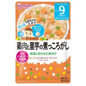 ◆和光堂 グーグーキッチン 鶏肉と里芋の煮っころがし 80g (9ヶ月頃から)【3個セット】