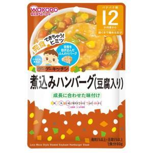 ◆和光堂 グーグーキッチン 煮込みハンバーグ(豆腐入り) 80g (12ヶ月頃から)【3個セット】