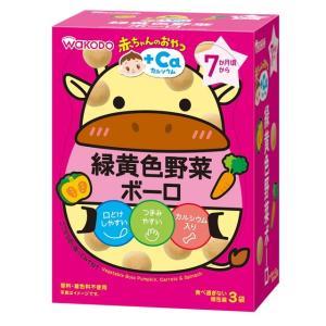 北海道産のばれいしょでん粉をつかい、かぼちゃ、にんじん、ほうれん草を練り込んだ口どけしやすいボーロで...