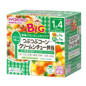 ◆和光堂 BIG栄養マルシェ つぶつぶコーンクリームシチュー弁当 130・80g (1歳4ヶ月頃から...
