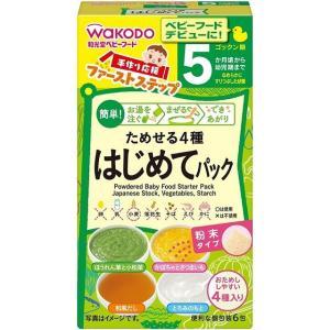 ◆和光堂 手作り応援ファーストステップ ためせる4種はじめてパック 6包(5ヶ月頃〜)