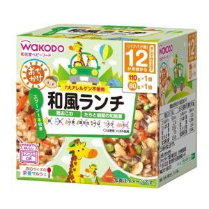 ◆和光堂 BIGサイズの栄養マルシェ おでかけ和風ランチ(1歳頃から) 110g・80g