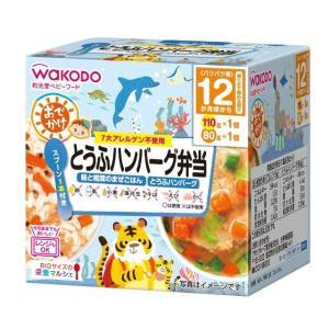 人気メニュー「鮭と椎茸のまぜごはん」「とうふハンバーグ」の詰め合わせ<br>お肉とお豆腐...